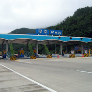 The Muju toll plaza, near the Muju ski resort.