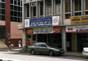 Thumbnail image of Clinic and Shops, Brunei