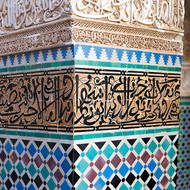 Koranic writings within the Attarine Medersa courtyard.
